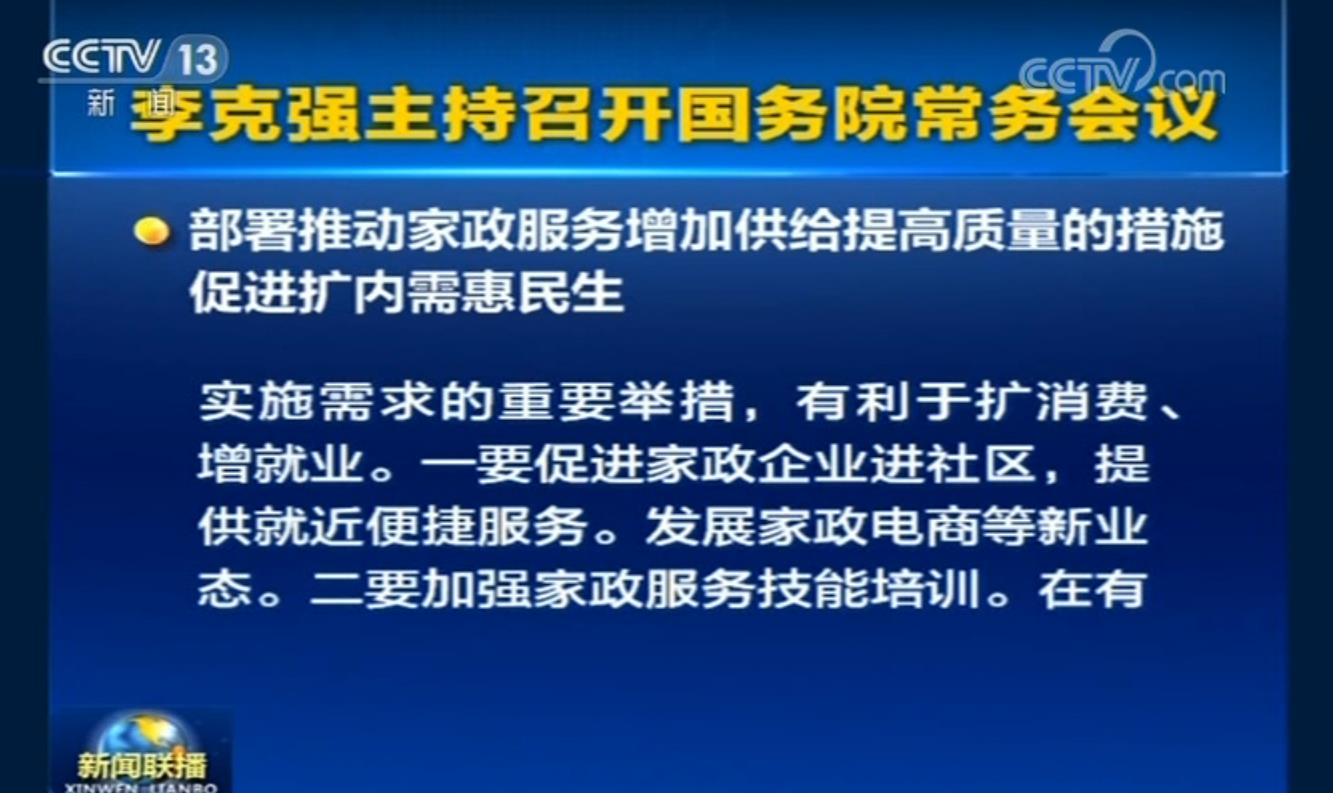 """家政服务扩容提质 朝阳产业进入发展""""快车道"""""""